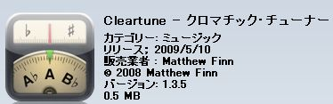 01cleartune_2